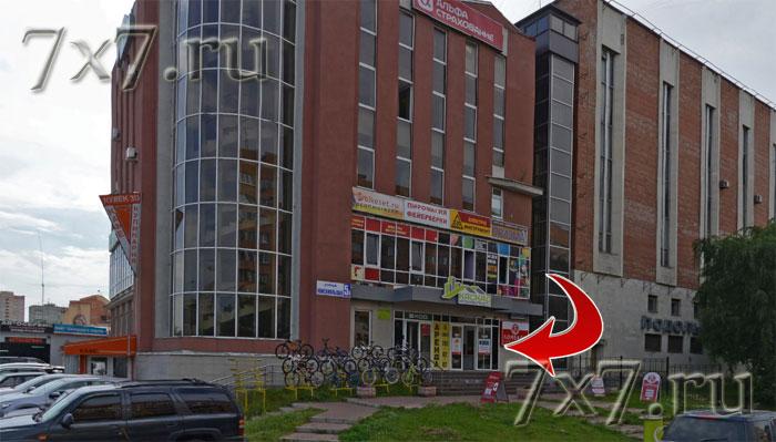 Секс-шоп Подольск (Московская Область)