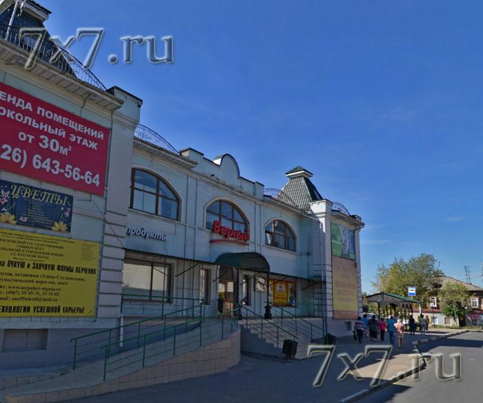 Серпухов магазин интим